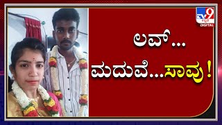 Newly Married Women Suspected Death In Mandya District
