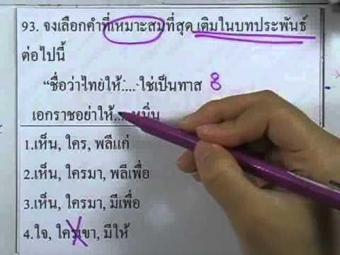 เก็งข้อสอบเข้าม.1 ตอน19 : ภาษาไทย (ข้อ91-95)