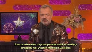 """Джеймс МакЭвой и Майкл Фассбендер о фан-артах на шоу Нортона"""