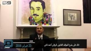 بالفيديو| خالد علي يشرح الموقف القانوني للروائي أحمد ناجي