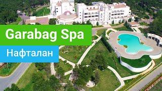 Отель Garabag Spa & Resort (Карабах), курорт Нафталан, Азербайджанская Республика - sanatoriums.com