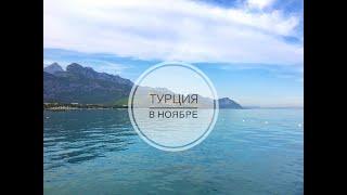 Турция в ноябре Погода в Beldibi Antalya Штиль на море Turkey in november The warm calm sea