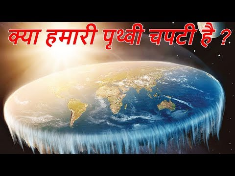 Round Earth vs Flat earth vs Cube Earth !! thumbnail