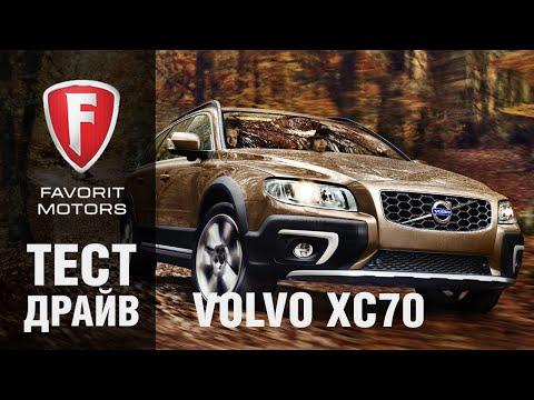 Новый Вольво XC70 2015: тест драйв. Видео обзор Volvo XC 70 универсал