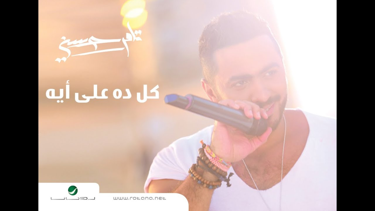 Kol Da 3ala Eih - Tamer Hosny / كل ده علي ايه -  تامر حسني