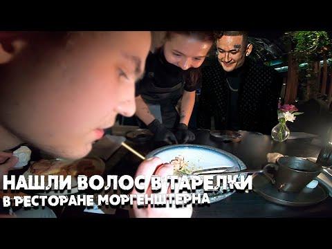 Нашли ВОЛОС в тарелке в ресторане МОРГЕНШТЕРНА. Отвели девочек из ДЕТДОМА поесть