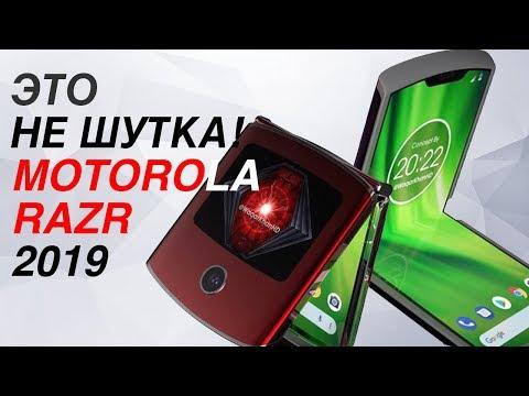 Motorola Razr 2019 Складной смартфон | Презентация Apple и Tesla Model Y от Илона Маска