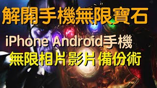 iPhone Android 手機無限相片影片備份術|Google相簿解開手機無限寶石|eTips for Dummies 數碼小貼士|手機教學|繁簡中文字幕|廣東話