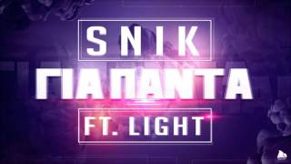 SNIK feat Light - Για Πάντα | Gia Panta - Official Audio Release