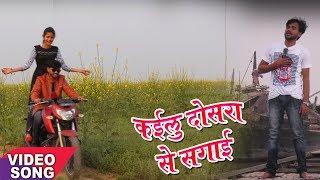 """दर्द भरा गीत - Manish Yadav """"Manni"""" Hit- हमरा के छोड़ कइलू दूसरा से सगाई - Bhojpuri Song 2018"""