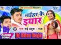 @Ankush Raja Mile Khatir Naihar Ke Eyar Phonwe Par Rowat Ba Mix By Dj Bitu Raja