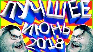 СМЕШНЫЕ МОМЕНТЫ С KUPLINOV PLAY [ИЮНЬ 2018]