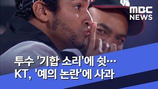 투수 '기합 소리'에 쉿…KT, '예의 논란'에 사과 …
