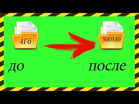 Как сжать видео?!Уменьшение размера видео!!Как сделать чтобы видео весило меньше!