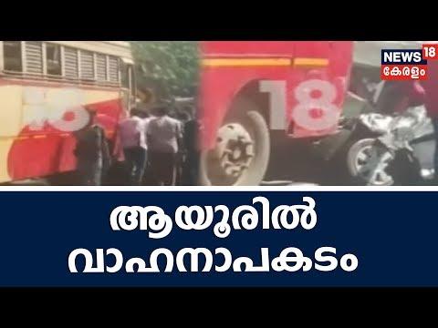 Breaking: കൊല്ലം ആയൂരില് KSRTC ബസും കാറും കൂട്ടിയിടിച്ച് അഞ്ച് മരണം