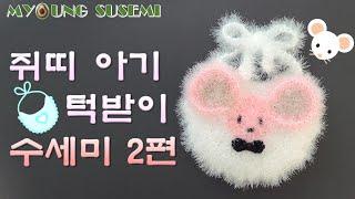 [명수세미] 쥐띠 아기 턱받이 수세미 뜨기 2편, 백일…