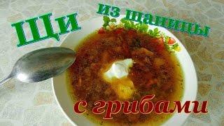 Щи вкуснейшие со щаницей и грибами. Видео рецепты от Борисовны.