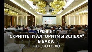 Тренинг 'Скрипты и алгоритмы успеха' в Баку. Как это было