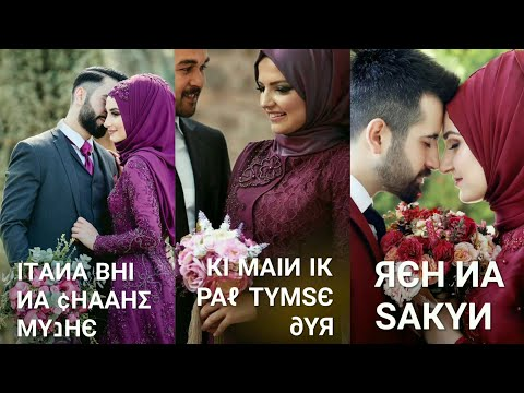 Muslim Couple WhatsApp Status|| Itna Bhi Na Chaho Mujhe Full Screen Status