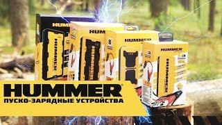 Пусковые устройства Hummer Power  Обзор + тест