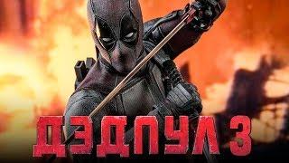 Дэдпул 3 [Обзор] / [Тизер-трейлер на русском]