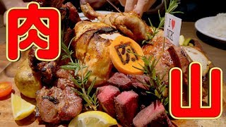 【閲覧注意】マジで美味そうな、肉の山。肉バル 肉ソン大統領「みんなで作る!貴族飯!」