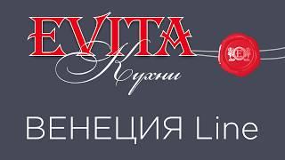 EVITA Кухни - Венеция Line