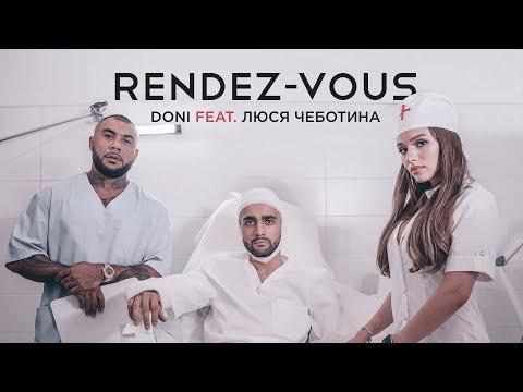 DONI feat. Люся Чеботина — Рандеву