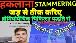 homeopathic treatment of STAMMERING stattering  तुतलाना हकलाना live case taking by drrajeshmanghnani