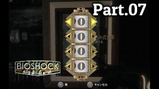 【BIOSHOCK】えりおっとの「バイオショックコレクション」Part.07【実況】