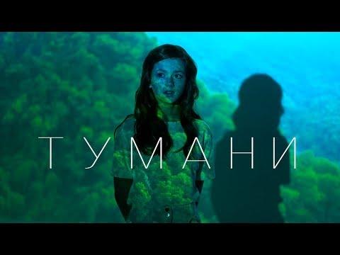 Смотреть клип Anastasiya Baginska - Тумани