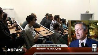 Ο Σ. Κωνσταντινίδης για την αναστολή λειτουργίας των νέων Πανεπιστημιακών Τμημάτων