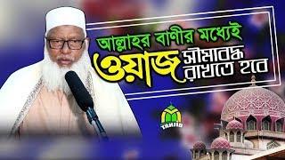 মুসলমানদের কাবা ঘরে যেতে বাধা!! কাবা ঘরের চাবি কে লুকিয়ে রেখেছিল? New Bangla Waz 2019 Mozammel Haque