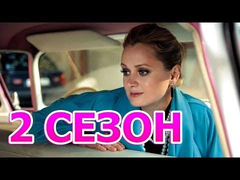 Обычная женщина 2 сезон 1 серия (10 серия) - Дата выхода