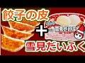 【話題】雪見だいふくピザ作ってみた【赤髪のとも】How to make of ice cream pizza
