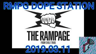 2019.03.11 THE RAMPAGE ラジオ/RMPG DOPE STATION/LIKIYA、鈴木昂秀、浦川翔平、長谷川慎
