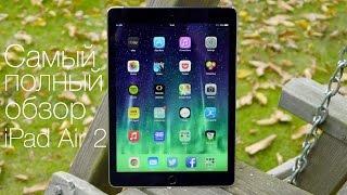 Полный обзор iPad Air 2 и сравнение с Air 1