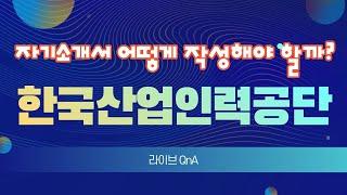 한국산업인력공단 자기소개서 어떻게 작성해야 할까