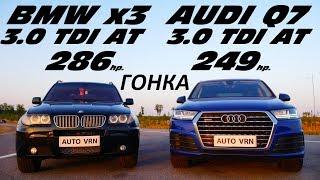 Audi Q7 3.0 Tdi Vs Bmw X3 3.0 Tdi. Гонка. Drag Racing.