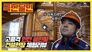행복청X인사혁신처 🛠극한달인⛏ 고품격 안전 끝판왕 건설현장 체험리뷰ㅣ행복청도 *크맨 열차 탑승해봅니다,,🚨