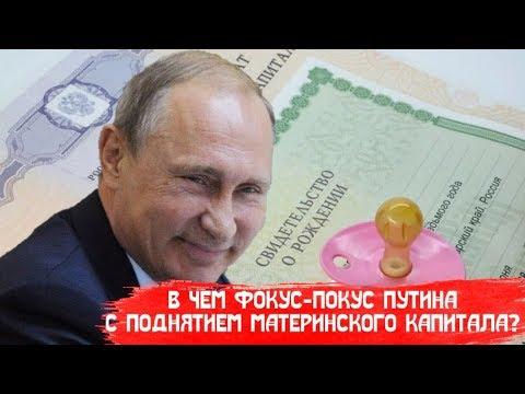 В чем фокус-покус Путина с поднятием материнского капитала?
