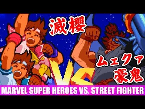 [3/3] 日焼けしたさくら - マーヴル・スーパーヒーローズ VS. ストリートファイター