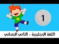 اللغة الانجليزية للصف الثاني الابتدائي الترم الثاني الوحدة السابعة الدرس الأول mp3