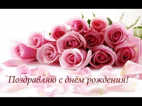 Поздравляю с Днем Рождения. Красивое, нежное поздравление с Днем Рождения.