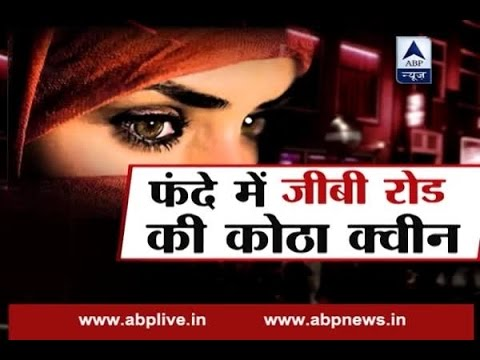 Delhi Police arrests woman operating sex racket from last 25 years