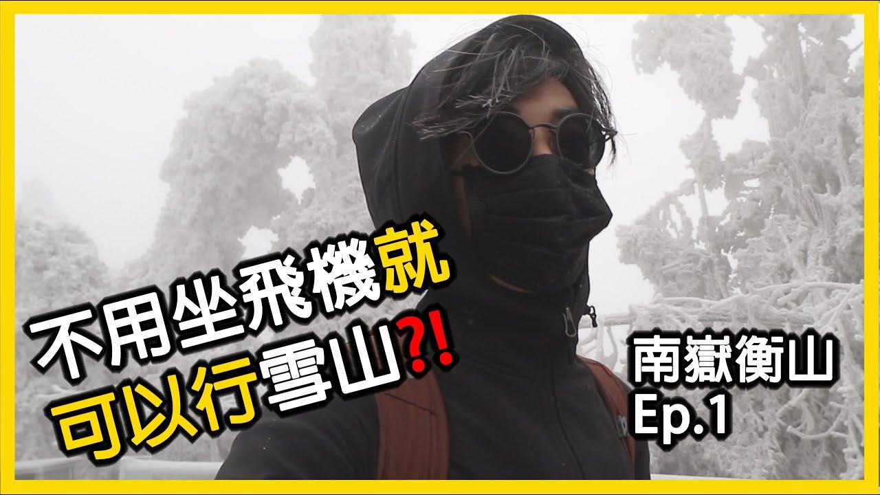 【背包旅行】香港唔搭飛機都可以去行雪山⁉️ | 南嶽衡山 | 旅行 Vlog | Day 1 | Sammy 森仔 - YouTube
