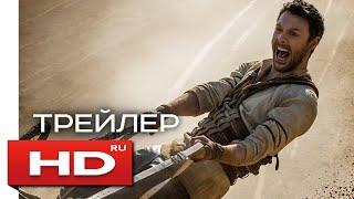 Бен-Гур - Русский Трейлер / Джек Хьюстон