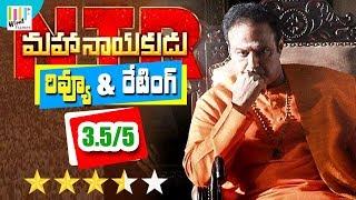 NTR Mahanayakudu Review ||Mahanayakudu Movie Review||NTR Review||WF