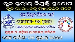 Block level new job in odisha govt job. salary- 25,000- 35,000. latest govt job
