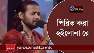 Amar Pirit Kora Hoilonare I আমার পিরিত করা হইলো নারে I Ashik I Bangla Folk Song